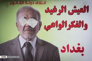 عکس/ تبلیغات نامزدهای انتخابات عراق در تهران