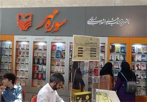 قیمت کتابهای سوره مهر 50 درصد ارزانتر است