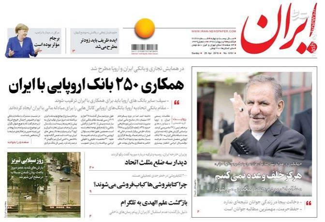 ایران: همکاری 250 بانک اروپایی با ایران