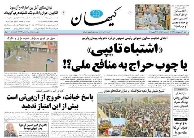 کیهان: «اشتباه تایپی» با چوب حراج به منافع ملی؟!