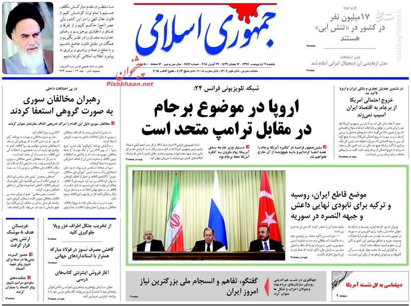 جمهوری اسلامی: اروپا در موضوع برجام در مقابل ترامپ متحد است