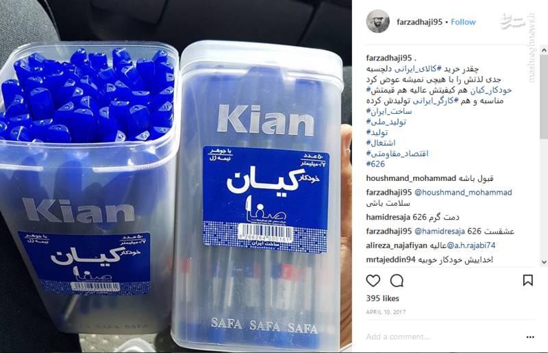 محصول باکیفیتی که کارگر ایرانی تولید کرده