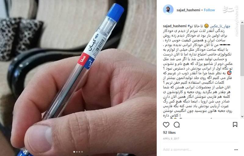 چرا برخی تولیدکنندگان بجای کلمات فارسی روی محصولات انگلیسی مینویسند؟