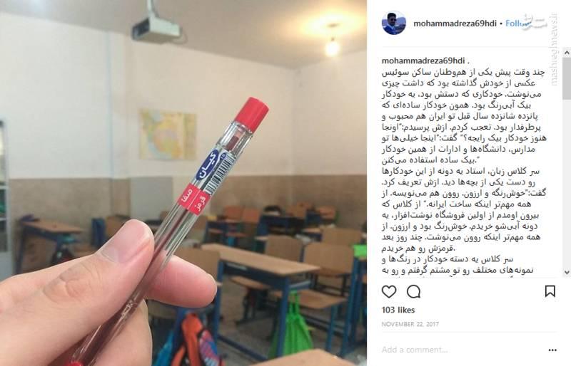 معلمی که خودکار ایرانی را به شاگردان توصیه کرد