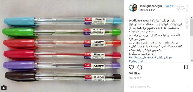 اگر همه ایرانیها خودکار ایرانی بخرند چند نفر میرن سر کار؟