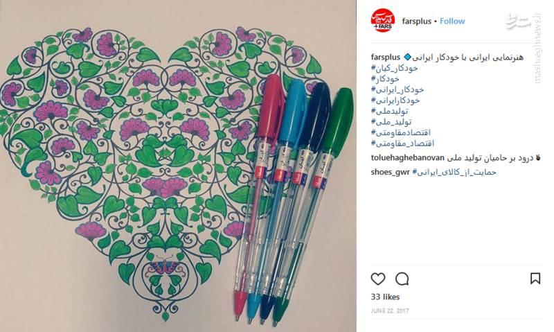 هنر نزد ایرانیان است...