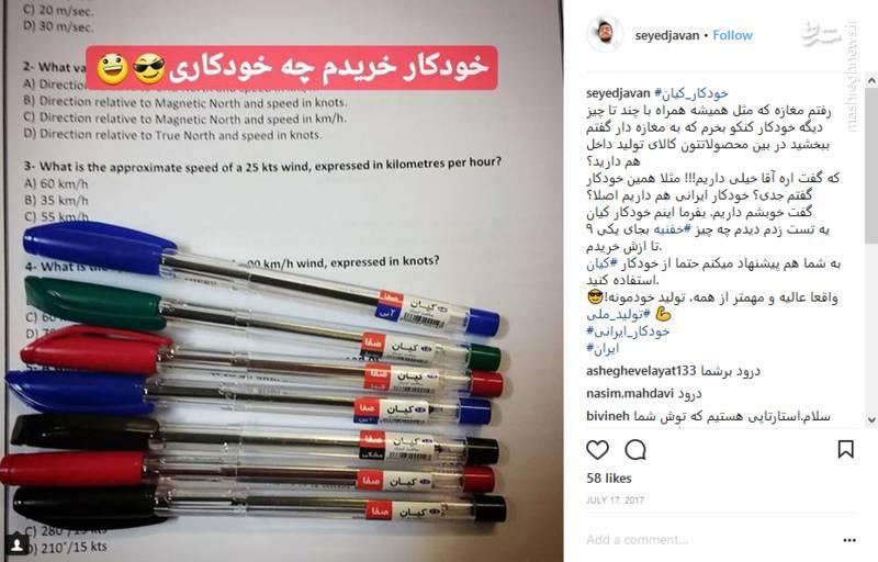 وقتی بجای یک خودکار خارجی، 9 خودکار ایرانی میخرید
