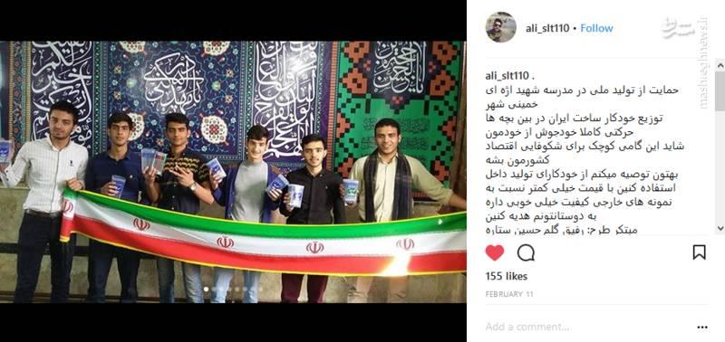 اقدام قابل تحسین دانشآموزان یک مدرسه که آیندهسازان ایرانند.