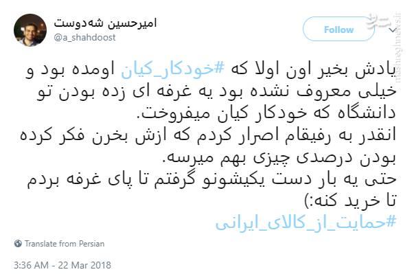 کمک به فروش کالای ایرانی هم از وظایف ماست.