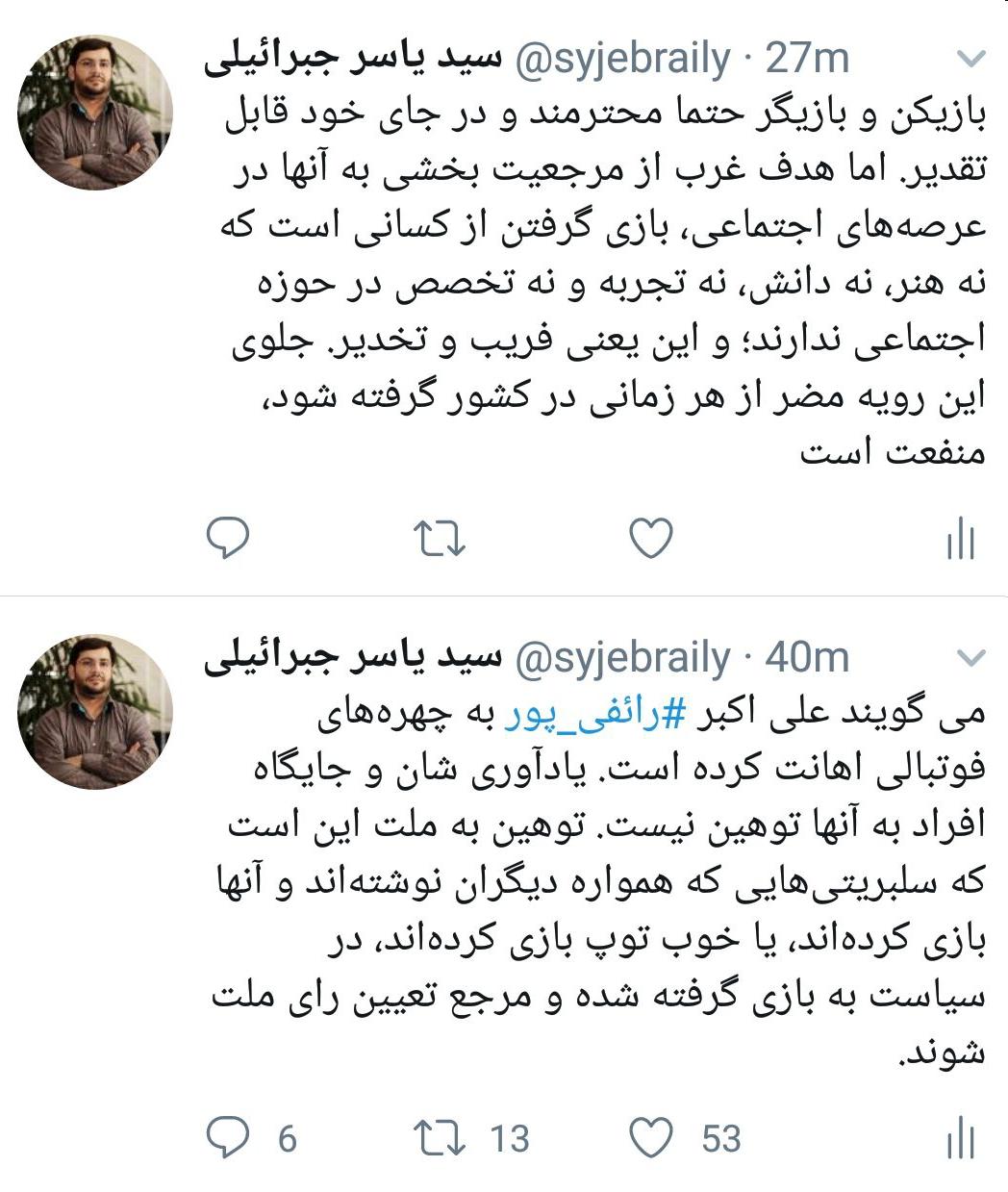 واکنش مردم سلبریتی های ایرانی سلبریتی بیسواد روشنفکرنمایان روشنفکرنما کیست دروغ سلبریتی ها جملات سنگین و تیکه دار اخبار بدون سانسور سیاسی