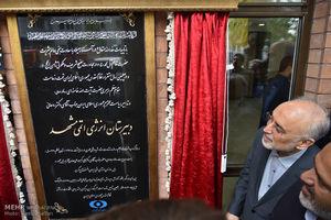 عکس/ افتتاح دومین دبیرستان انرژی اتمی ایران