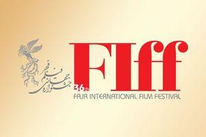 فیلمی که از جشنواره فجر حذف شد