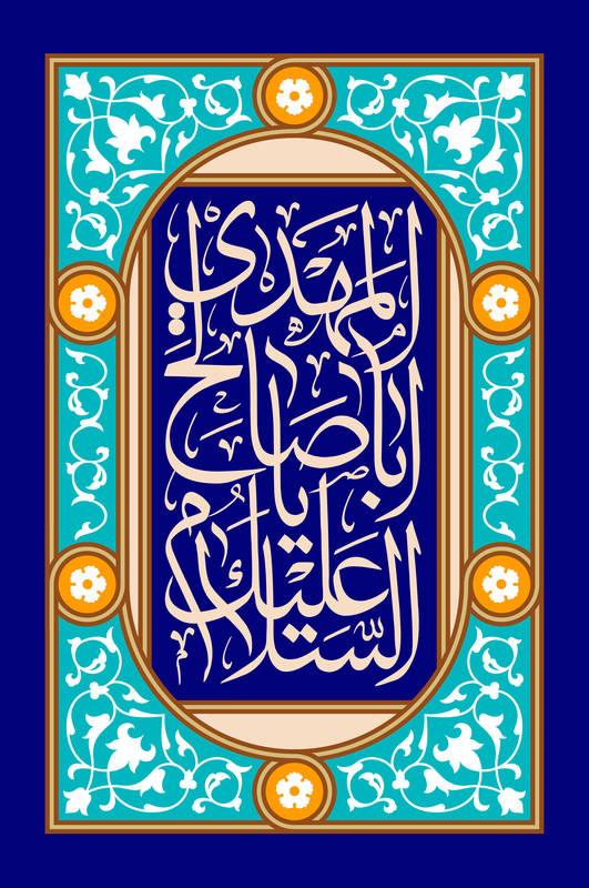 بر گوش خلایق سخن نصر مبارک  انوار جمال ولی عصر مبارک