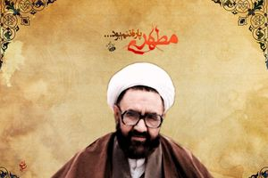 فیلم/ روایت شنیدنی رهبرانقلاب از شهید مطهری