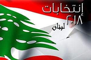 نتایج اولیه انتخابات لبنان مشخص شد/ حزب الله پیروز انتخابات شد +جدول