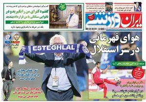 عکس/ روزنامههای ورزشی پنجشنبه ۱۳ اردیبهشت