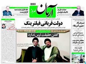 انتقاد روزنامه اصلاحطلب به عمامه گذاری لاکچری/ کلیدواژه «صدای واحد»، اسم رمز تحمیل برجام منطقهای