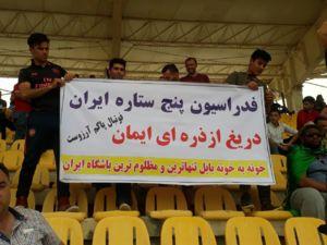 بنر بابلیها علیه فدراسیون فوتبال +عکس