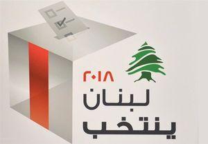 انتخابات پارلمانی لبنان در یک نگاه +اینفوگرافی