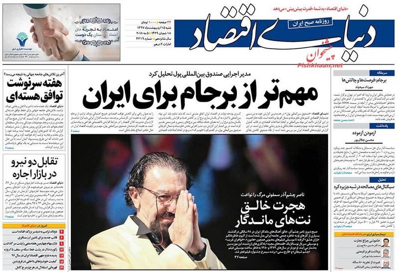 دنیای اقتصاد: مهم تر از برجام برای ایران