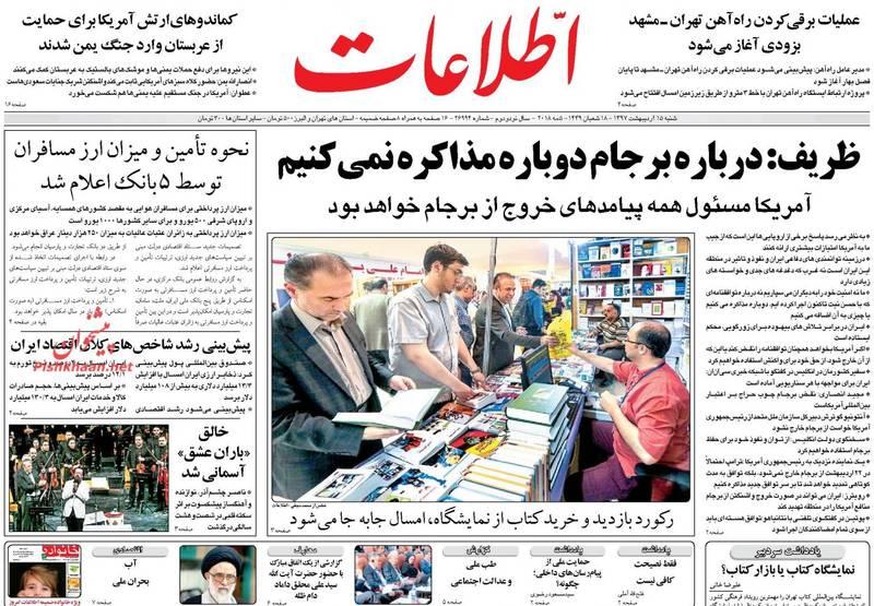 اطلاعات/ ظریف: درباره برجام دوباره مذاکره نمی کنیم