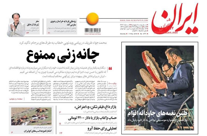 ایران: چانه زنی ممنوع