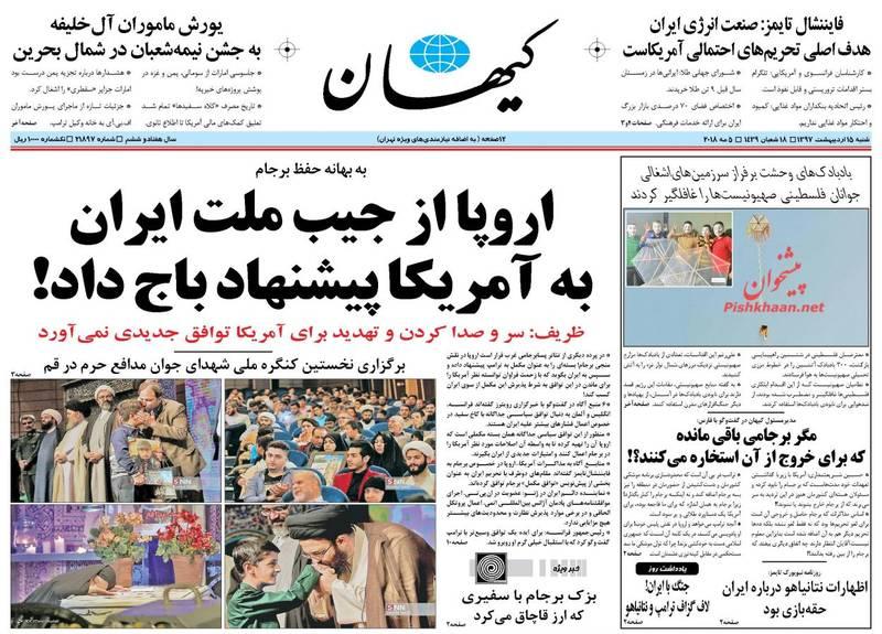 کیهان: اروپا از جیب ملت ایران به آمریکا پیشنهاد باج داد!