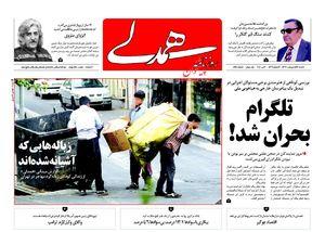 صفحه نخست روزنامههای یکشنبه ۱۶ اردیبهشت