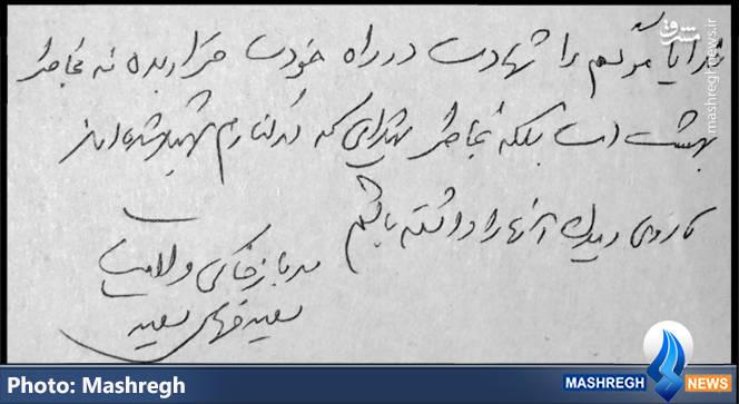 یادداشت سردار شهید «سعید قهاریسعید» فرمانده لشکر سوم حمزه سیدالشهدا(علیه السلام)