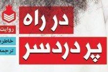 ۱۱سپتامبر به روایت خالد شیخ محمد