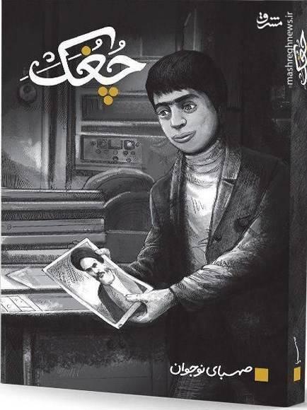روایت حمام خون در خیابانهای مشهد