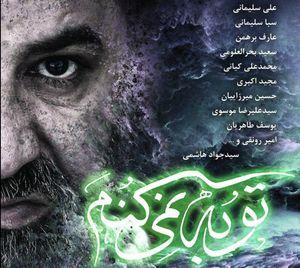 اجرای نمایش «توبه نمیکنم» در ماه مبارک رمضان