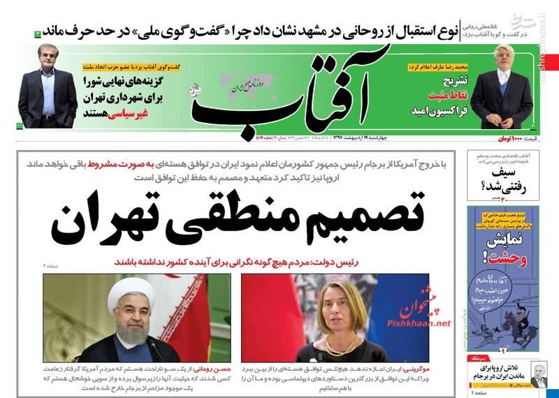 آفتاب: تصمیم منطقی تهران