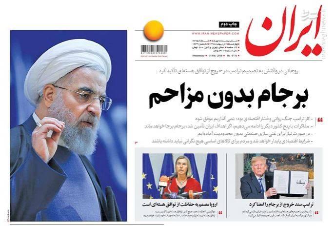 ایران: برجام بدون مزاحم