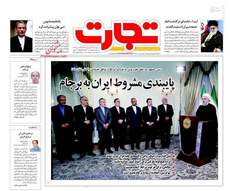 تجارت: پایبندی مشروط ایران به برجام