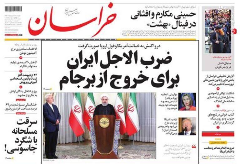 خراسان: ضرب الاجل ایران برای خروج از برجام