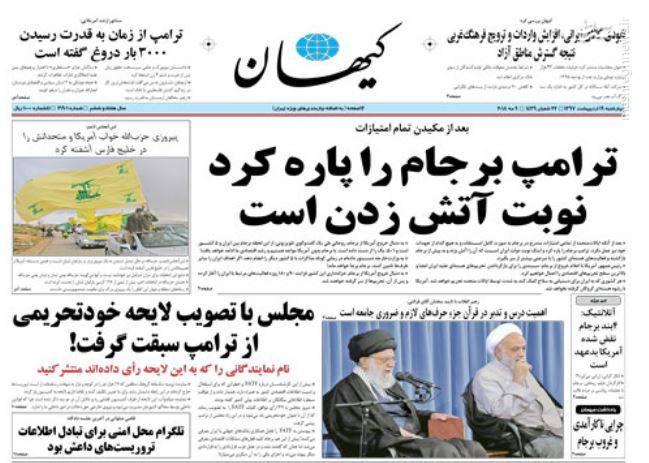 کیهان: ترامپ برجام را پاره کرد، نوبت آتش زدن است