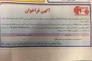 چاپ آگهی مزایده باشگاه تراکتورسازی +عکس