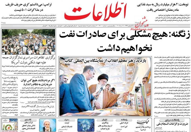 صفحه نخست روزنامههای شنبه 22 اردیبهشت