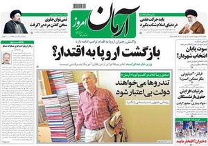 شرق: باید درباره توان موشکی و قدرت منطقهای ایران رفع ابهام کنیم/ زیباکلام: اتاق فکر علیه دولت روحانی، وجود خارجی ندارد