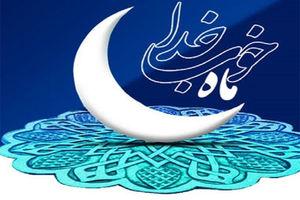 فیلم/ صدای پای ماه رمضان در رسانه ملی