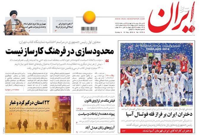 ایران: محدودسازی در فرهنگ کارساز نیست
