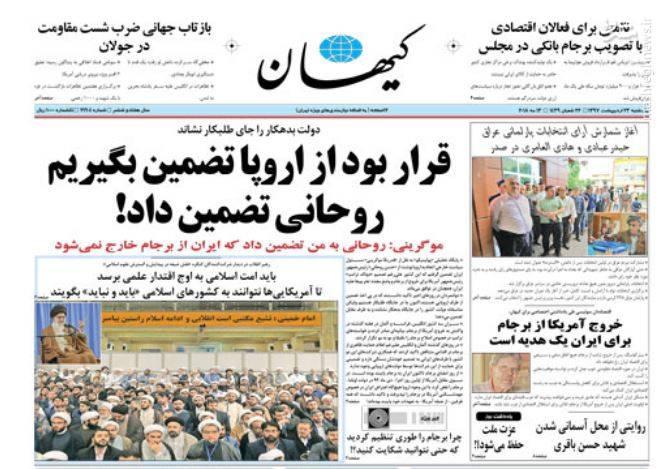 کیهان: قرار بود از اروپا تضمین بگیریم، روحانی تضمین داد!