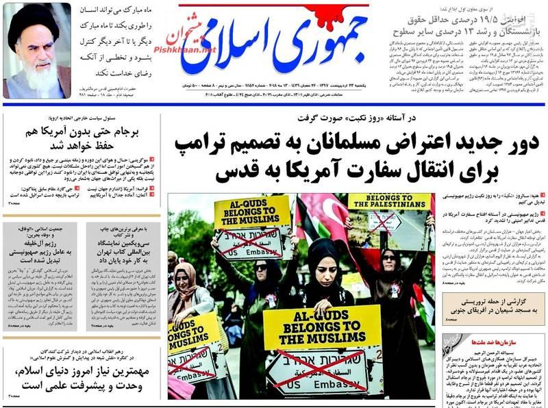 جمهوری اسلامی: دور جدید اعتراض مسلمانان به تصمیم ترامپ برای انتقال سفارت آمریکا به قدس