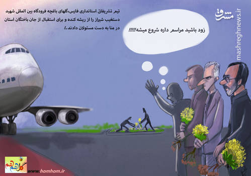 اولین واکنش رسانه ای به این اقدام مدیران ارشد فارس را احمدرضا سهرابی، کاریکاتوریست خوش ذوق شیرازی در روزنامه عصر مردم از خود بروز داد.