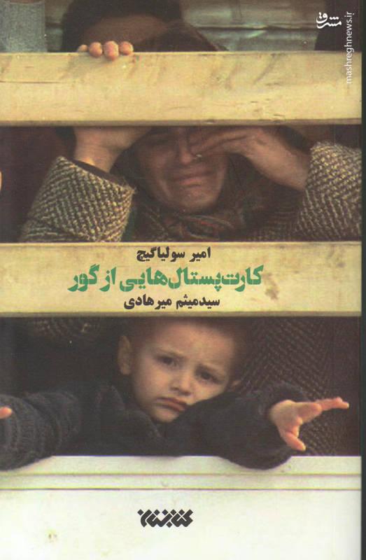 گفتگو با «سیدمیثممیرهادی» مترجم «کارتپستالهایی از گور»؛  چرا شناخت ایرانیان از این کشور بسیار کم است؟