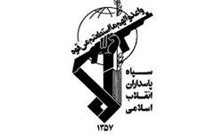 سپاه پاسداران نمایه