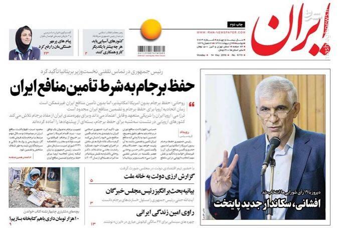 ایران: حفظ برجام به شرط تامین منافع ایران