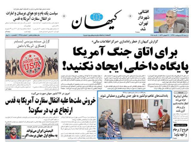 کیهان: برای اتاق جنگ آمریکا پایگاه داخلی ایجاد نکنید!