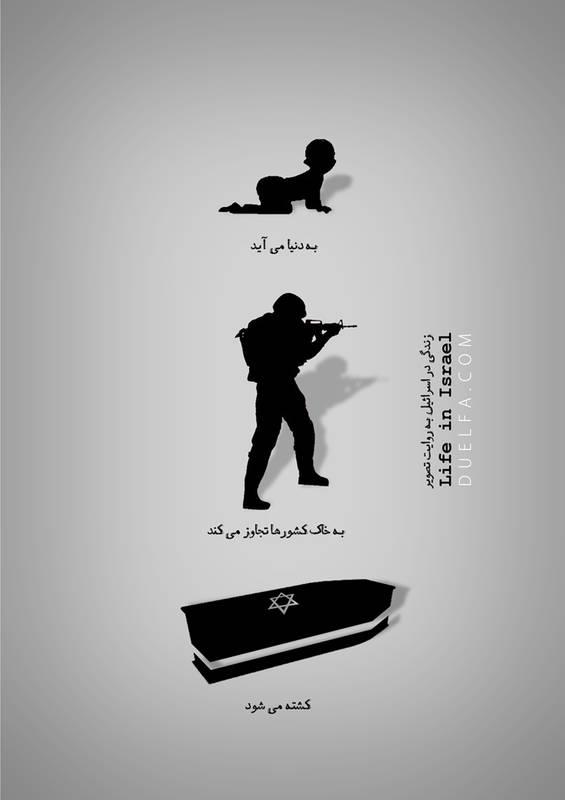 در واقع «یوم النکبه» روایت یک تراژدی انسانی است؛ تخریب بخش اعظمی از بنیان های سیاسی، اقتصادی و فرهنگی فلسطینیان تا راه برای اعلام موجودیت یک دولت یهودی نامشروع گشوده شود.